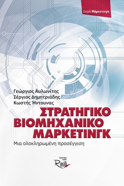 Picture of Στρατηγικό Βιομηχανικό Μάρκετινγκ