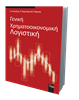 Γενική Χρηματοοικονομική Λογιστική (3D εξώφυλλο)