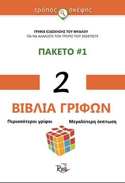 Picture of Πακέτο 2 βιβλίων γρίφων