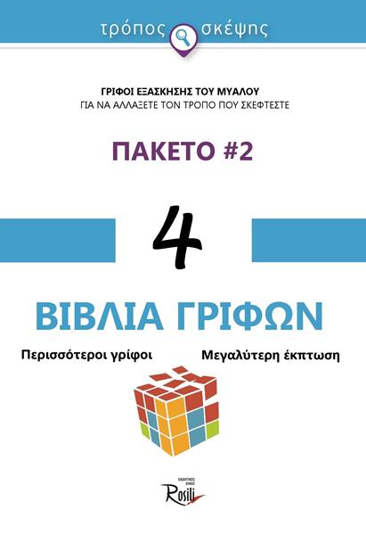 Picture of Πακέτο 4 βιβλίων γρίφων