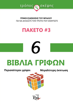 Picture of Πακέτο 6 βιβλίων γρίφων