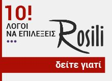 10 λόγοι για να επιλέξεις Rosili