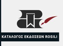 Κατάλογος εκδόσεων Rosili