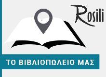 Βιβλιοπωλείο Rosili