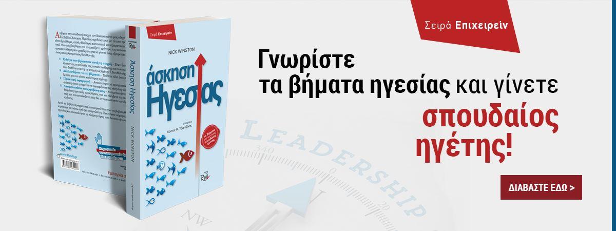 Άσκηση Ηγεσίας - Γίνε Σπουδαίος Ηγέτης