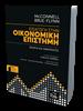 Εισαγωγή στην Οικονομική Επιστήμη (3D εξώφυλλο)
