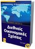 Διεθνείς Οικονομικές Σχέσεις (3D εξώφυλλο)