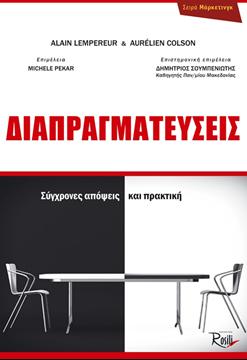 Διαπραγματεύσεις: σύγχρονες απόψεις και πρακτική