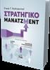 Στρατηγικό Μάνατζμεντ (Εξώφυλλο 3D)