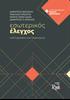 Εσωτερικός Έλεγχος για Επιχειρήσεις και Οργανισμούς (Εξώφυλλο)