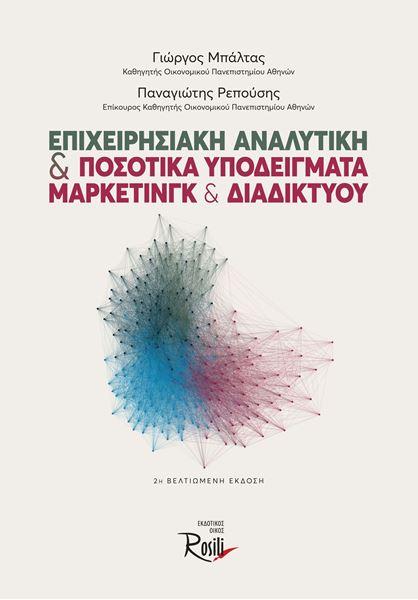 Επιχειρησιακή Αναλυτική & Ποσοτικά Υποδείγματα Μάρκετινγκ & Διαδικτύου - 2η έκδοση (εξώφυλλο)