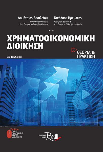 Picture of Χρηματοοικονομική Διοίκηση (2η Έκδοση)
