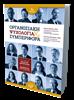 Οργανωσιακή Ψυχολογία και Συμπεριφορά (2η Έκδοση) 3Δ