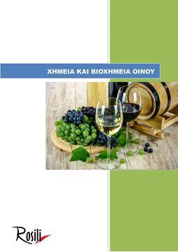 Χημεία και Βιοχημεία Οίνου: Από την Θεωρία στην Οινοποίηση - Εξώφυλλο