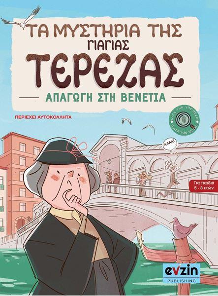 Τα μυστήρια της γιαγιάς Τερέζας - Εξώφυλλο