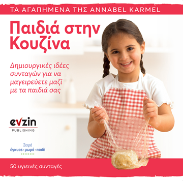 Παιδιά στην Κουζίνα - Εξώφυλλο