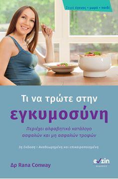 Τι να τρώτε στην εγκυμοσύνη - Εξώφυλλο