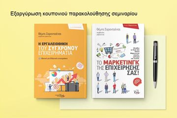 Picture of Το μάρκετινγκ της επιχείρησής σας + Η εργαλειοθήκη του σύγχρονου επιχειρηματία