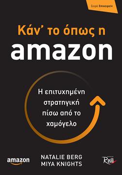 Καν' το όπως η Amazon