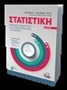 Στατιστική: μέθοδοι ανάλυσης για επιχειρηματικές αποφάσεις (3D εξώφυλλο)