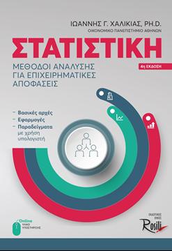 Στατιστική: μέθοδοι ανάλυσης για επιχειρηματικές αποφάσεις