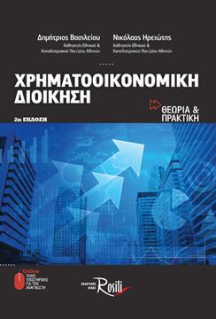 Εικόνα της ΕΚΠΑ - Χρηματοοικονομική Διοίκηση (2η Έκδοση)