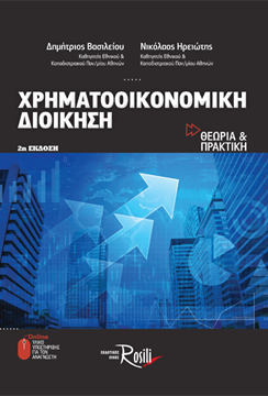 Picture of ΕΚΠΑ - Χρηματοοικονομική Διοίκηση (2η Έκδοση)