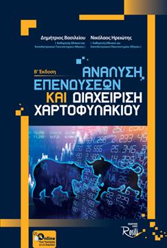 ανάλυση επενδύσεων και διαχείριση χαρτοφυλακίου