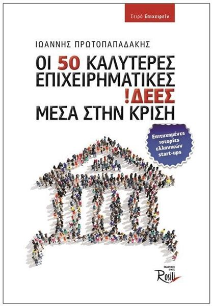 Picture of Open Your Mind - 50 καλύτερες επιχειρηματικές ιδέες μέσα στην κρίση