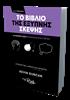 Open Your Mind - Το Βιβλίο της Έξυπνης Σκέψης