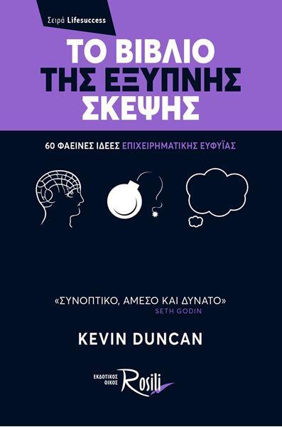 Picture of Το Βιβλίο της Έξυπνης Σκέψης - nova προνόμια