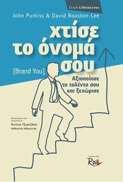 Εικόνα της Χτίσε το όνομά σου (Brand you) - nova προνόμια