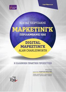 Μάρκετινγκ Περιλαμβάνει και Digital Μάρκετινγκ - Εξώφυλλο
