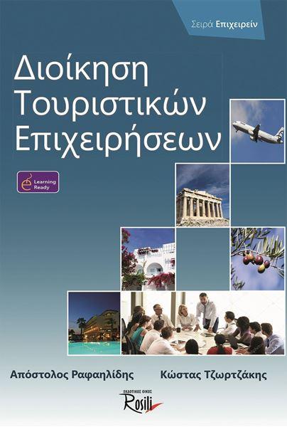 Διοίκηση Τουριστικών επιχειρησεων-Εξώφυλλο