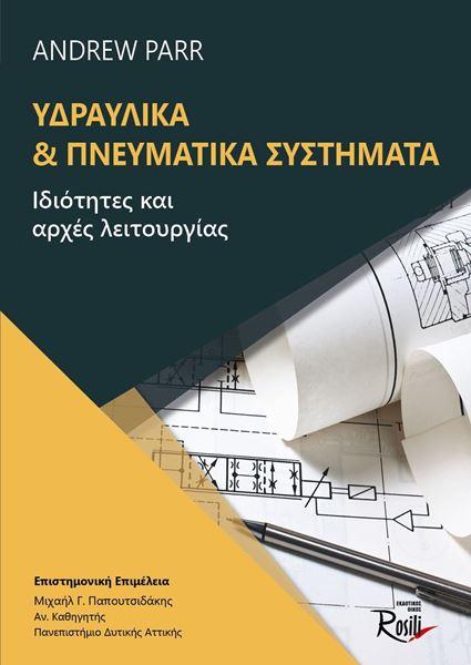 Υδραυλικά και Πνευματικά Συστήματα - Εξώφυλλο