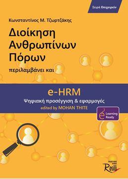 Διοίκηση Ανθρωπίνων Πόρων - Εξώφυλλο