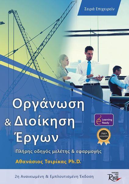 Οργάνωση και Διοίκηση Έργων_Εξώφυλλο