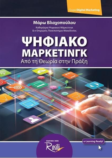 Ψηφιακό Μάρκετινγκ - Εξώφυλλο