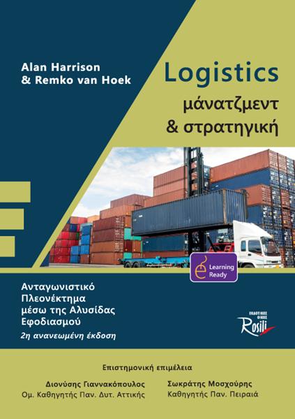 Logistics Μάνατζμεντ και Στρατηγική Β΄Έκδοση